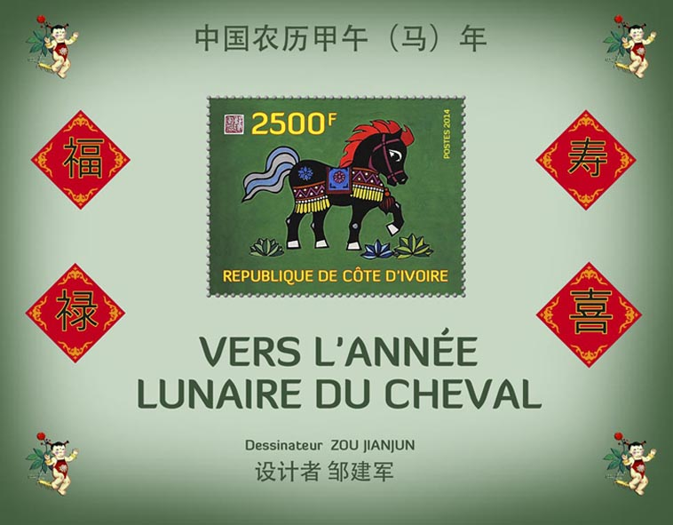 Lunar year of horse - Issue of Ivory Coast postage stamps
