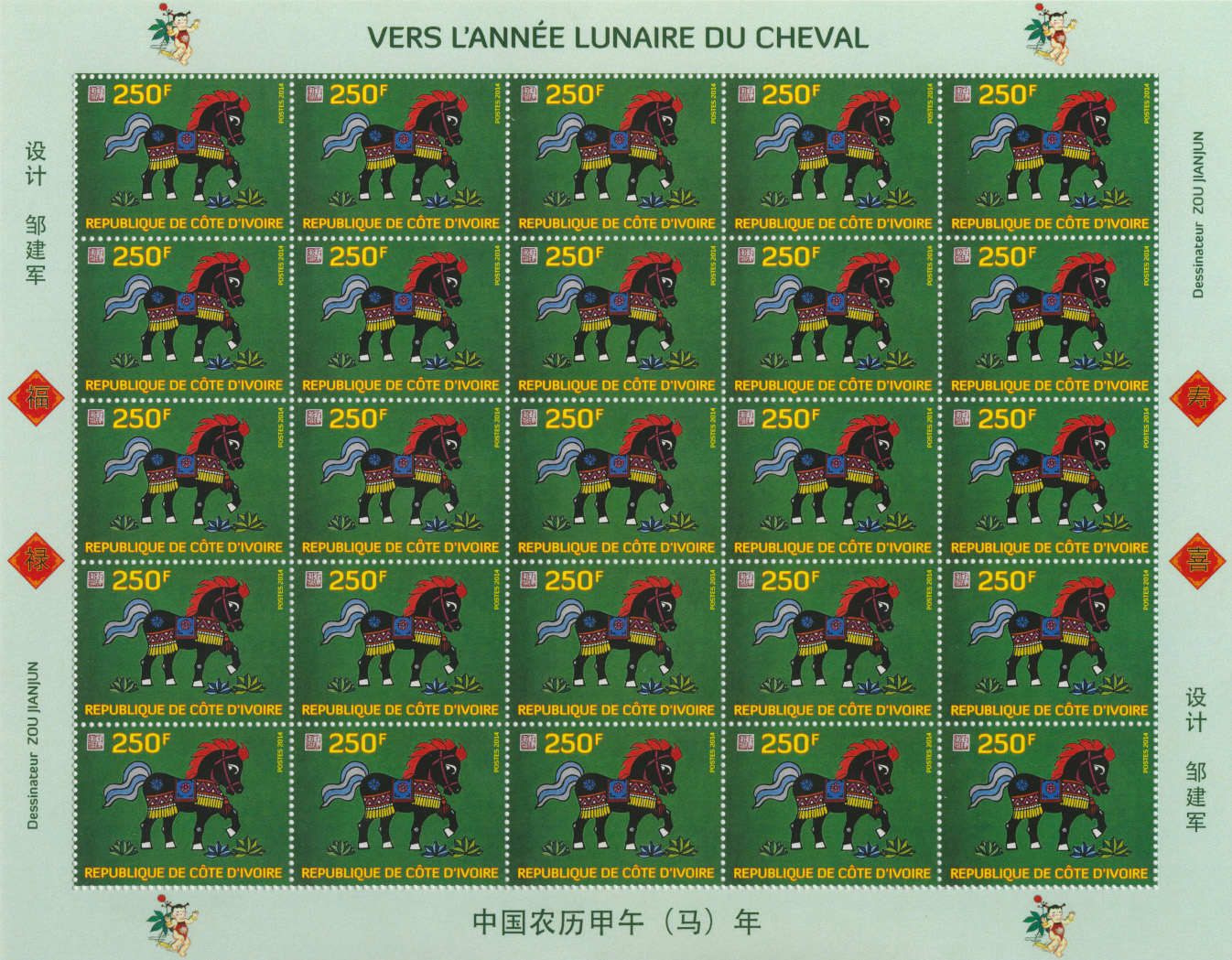 Lunar year of horse 25v - Issue of Ivory Coast postage stamps